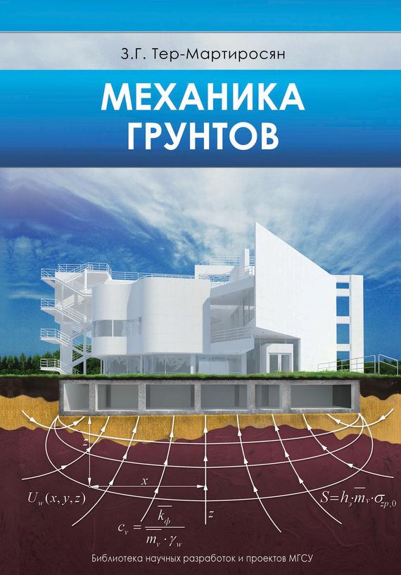 З. Г. Тер-Мартиросян Механика грунтов ручная установка динамического зондирования грунтов