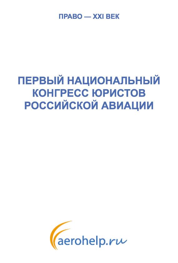 Коллектив авторов Первый национальный конгресс юристов российской авиации