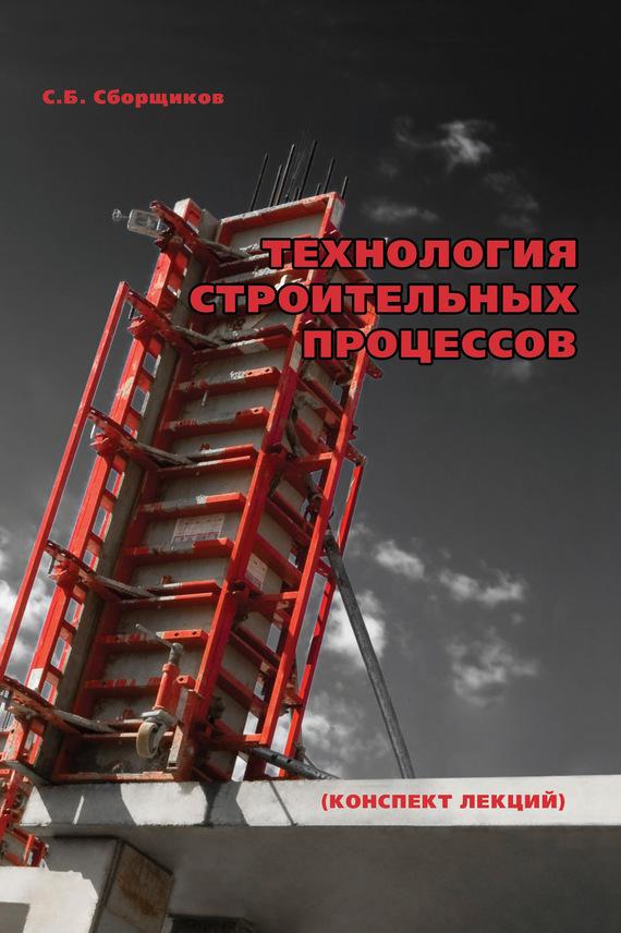 С. Б. Сборщиков Технология строительных процессов: конспект лекций