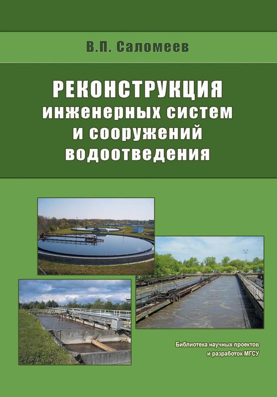 В. П. Саломеев Реконструкция инженерных систем и сооружений водоотведения