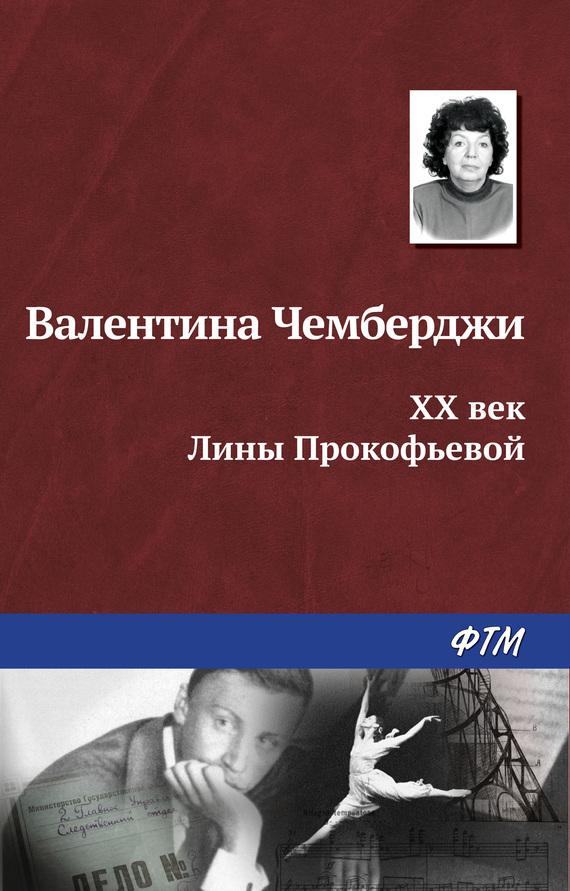Валентина Чемберджи XX век Лины Прокофьевой