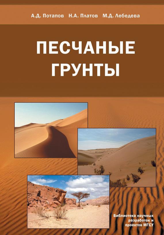 А. Д. Потапов Песчаные грунты грунты