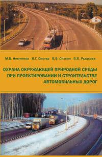 Немчинов, М. В.  - Охрана окружающей природной среды при проектировании и строительстве автомобильных дорог