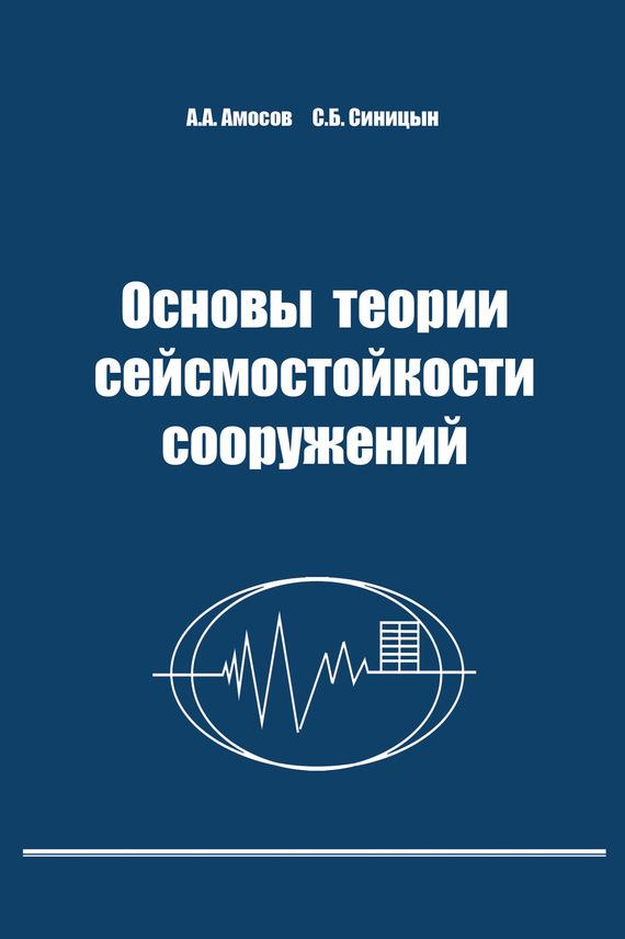 Скачать А. А. Амосов бесплатно Основы теории сейсмостойкости сооружений