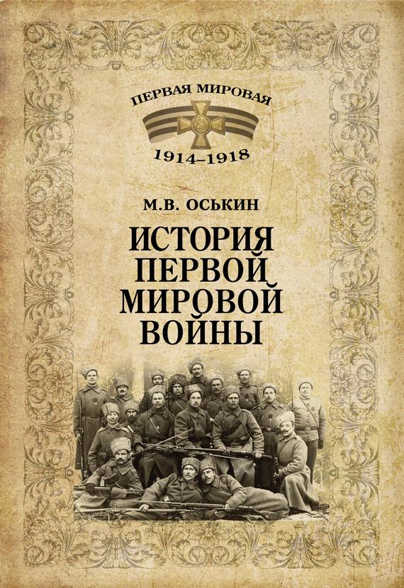 М. В. Оськин История Первой мировой войны в какой стране проще купить жилье гражданину россии