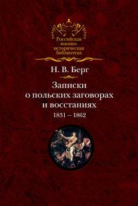 Берг, Николай  - Записки о польских заговорах и восстаниях 1831-1862 годов