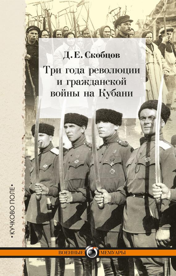 Д. Е. Скобцов бесплатно