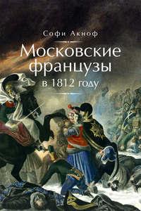 Аскиноф, Софи  - Московские французы в 1812 году. От московского пожара до Березины