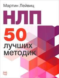Лейвиц, Мартин  - НЛП. 50 лучших методик