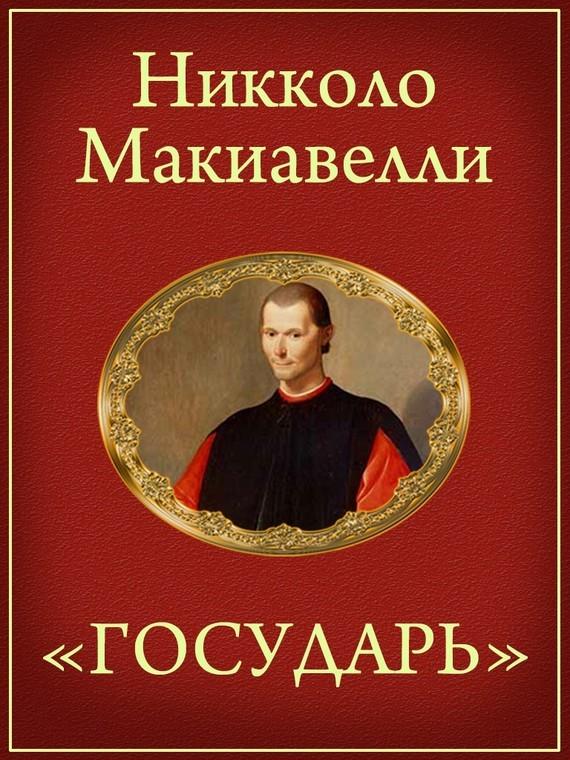 Никколо Макиавелли Государь никколо макиавелли государь искусство войны