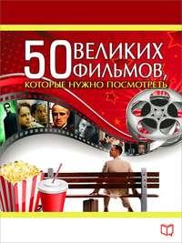 - 50 великих фильмов, которые нужно посмотреть