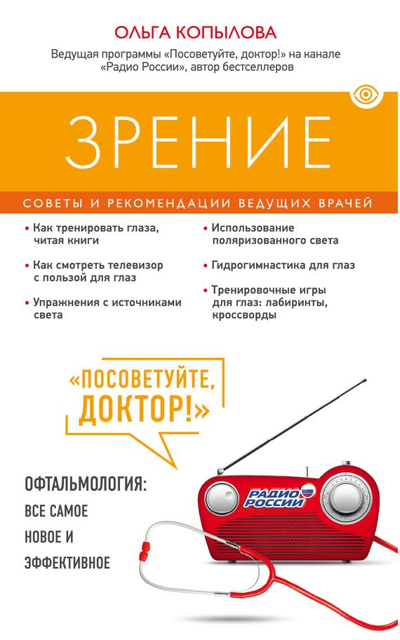 обложка электронной книги Зрение. Советы и рекомендации ведущих врачей