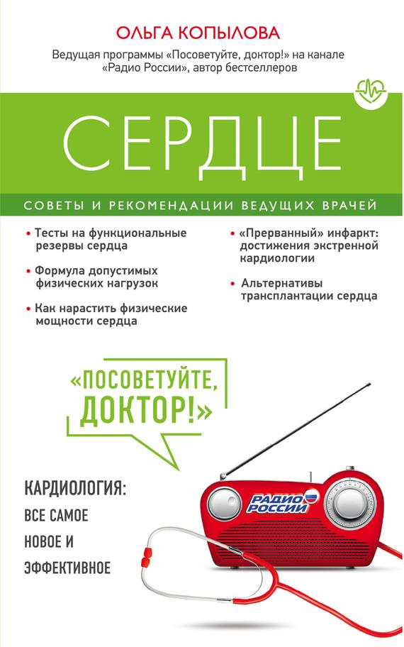 Скачать Сердце. Советы и рекомендации ведущих врачей бесплатно Ольга Копылова