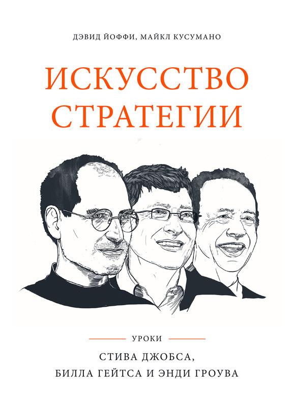 напряженная интрига в книге Дэвид Йоффи