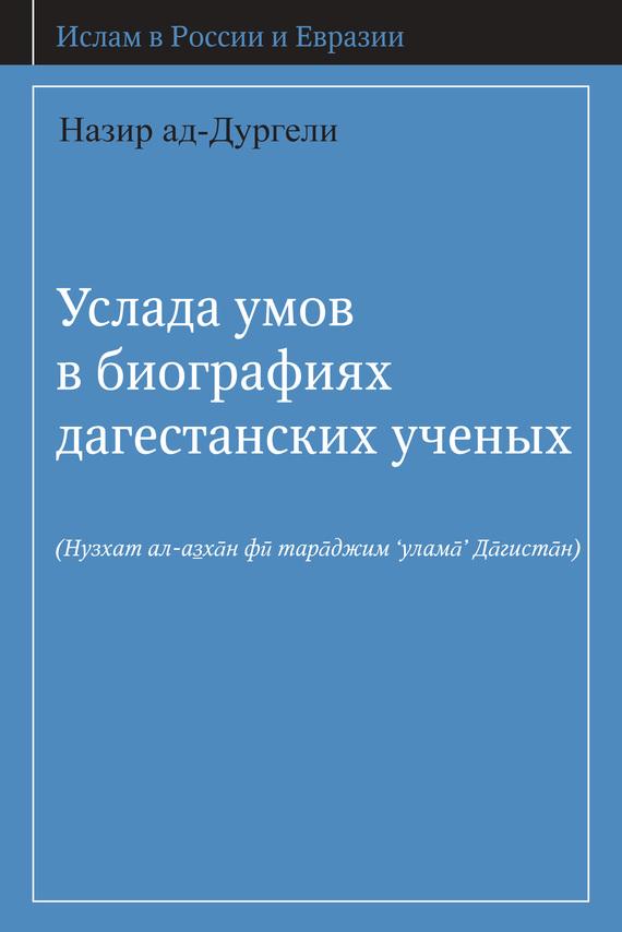 Скачать Назир ад-Дургели бесплатно Услада умов в биографиях дагестанских ученых