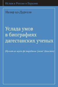 ад-Дургели, Назир  - Услада умов в биографиях дагестанских ученых