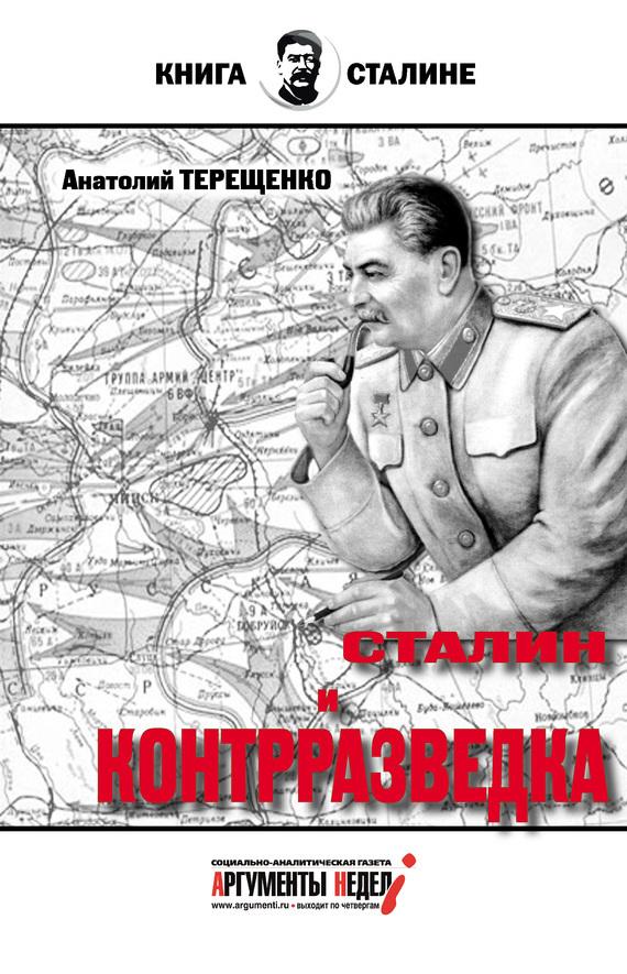 Анатолий Терещенко Сталин и контрразведка анатолий терещенко украйна а была ли украина