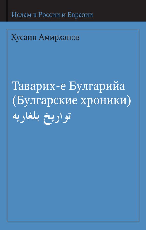Хусаин Амирханов бесплатно