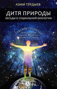 Турдыев, Азим  - Дитя природы. Беседы о социальной биологии