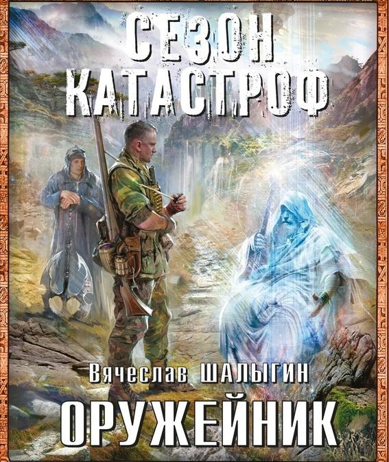 Вячеслав Шалыгин Оружейник вячеслав шалыгин найти героя