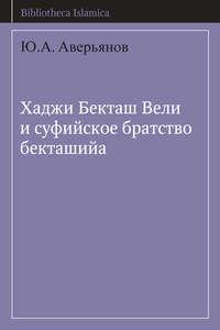 Аверьянов, Ю. А.  - Хаджи Бекташ Вели и суфийское братство бекташийа