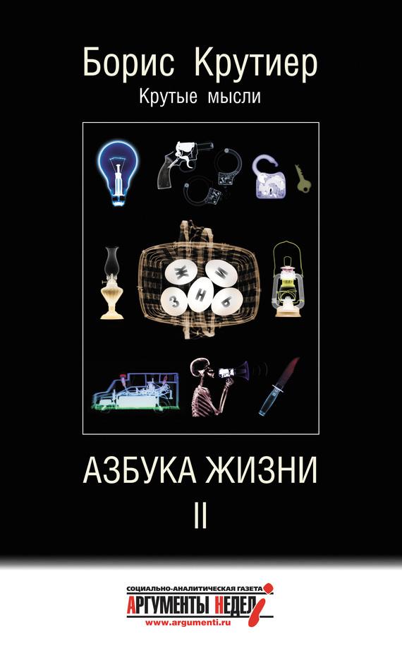 Борис Крутиер Азбука жизни II две жизни в киеае
