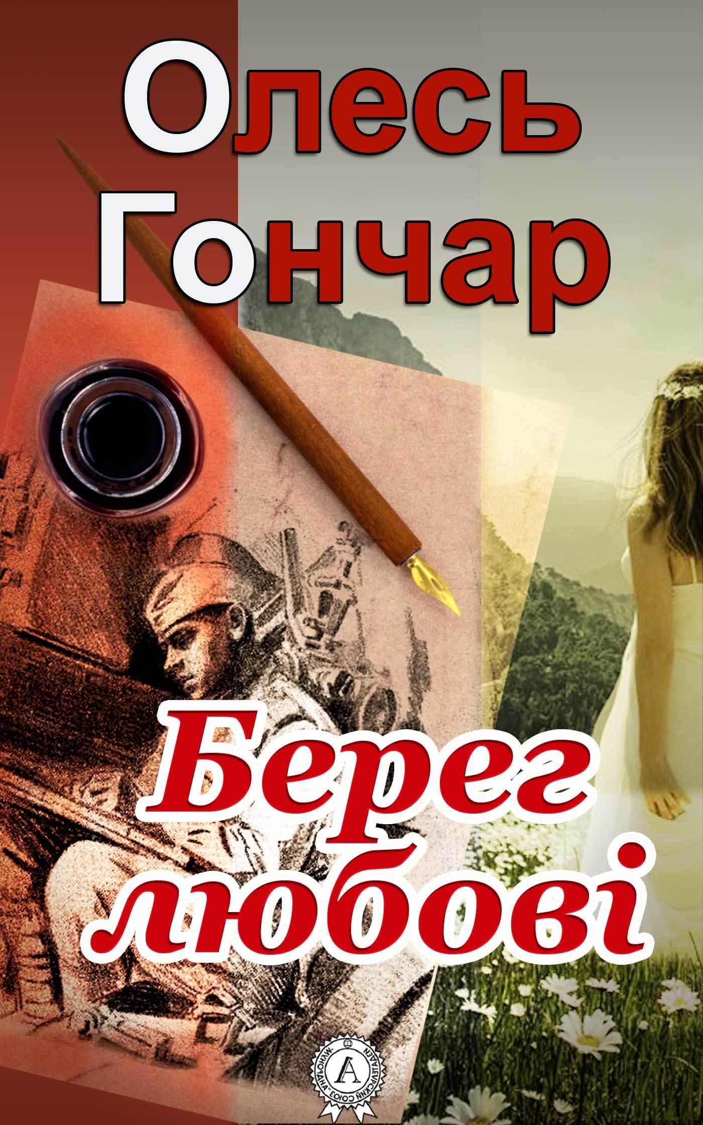 Берег любові ( Олесь Гончар  )