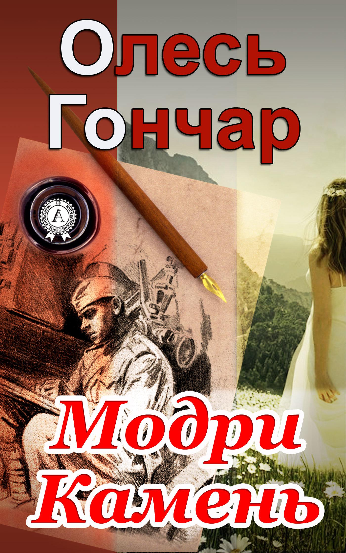 Модри Камень ( Олесь Гончар  )