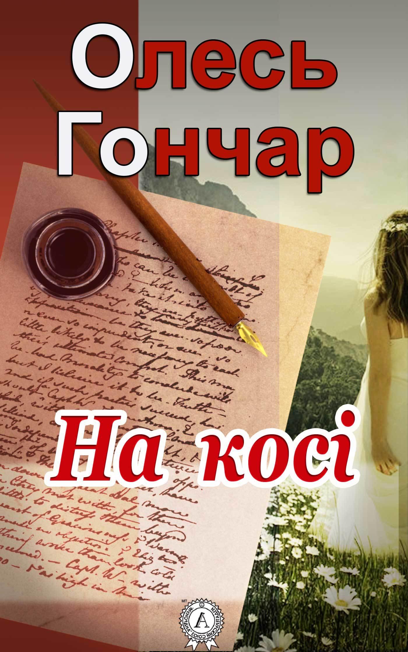 На косі ( Олесь Гончар  )