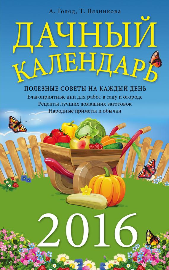 Татьяна Вязникова, Александр Голод - Дачный календарь 2016