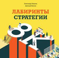 Хохлов, Дмитрий  - Лабиринты стратегии. 8К