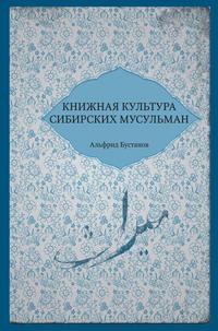 Бустанов, Альфрид  - Книжная культура сибирских мусульман