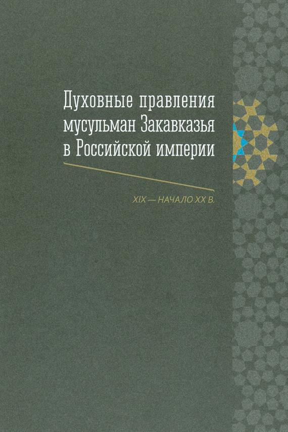 Скачать Автор не указан бесплатно Духовные правления мусульман Закавказья в Российской империи XIX - начало ХХ в.