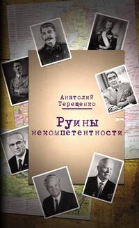 Терещенко, Анатолий  - Руины некомпетентности
