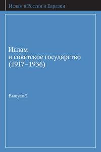 Отсутствует - Ислам и советское государство (1917–1936). Сборник документов. Выпуск 2