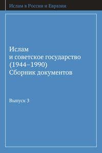 Отсутствует - Ислам и советское государство (1944–1990). Сборник документов. Выпуск 3