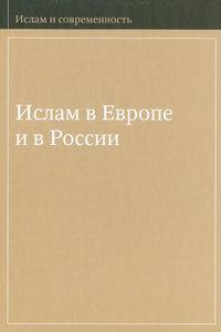 - Ислам в Европе и в России