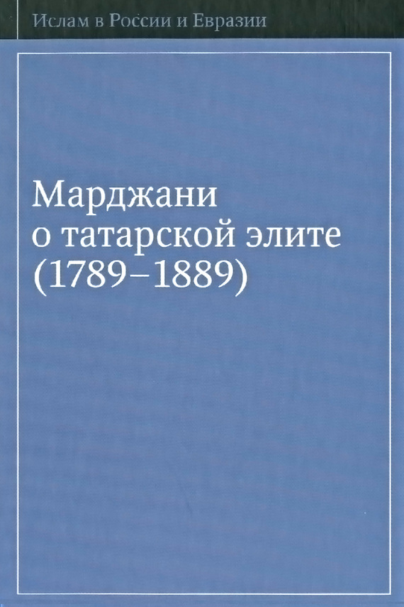 Скачать Автор не указан бесплатно Марджани о татарской элите 1789-1889