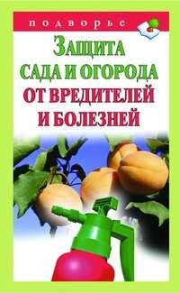 - Защита сада и огорода от вредителей и болезней