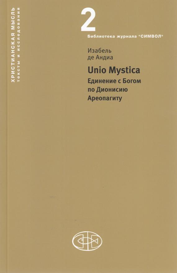 Unio Mystica. Единение с Богом по Дионисию Ареопагиту