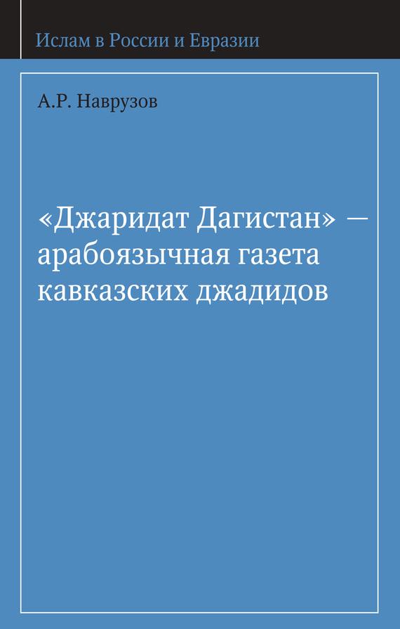 быстрое скачивание А. Р. Наврузов читать онлайн