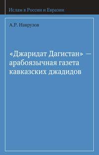 Наврузов, А. Р.  - «Джаридат Дагистан» – арабоязычная газета кавказских джадидов
