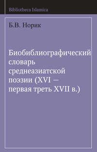 Норик, Б. В.  - Биобиблиографический словарь среднеазиатской поэзии (XVI – первая треть XVII в.)