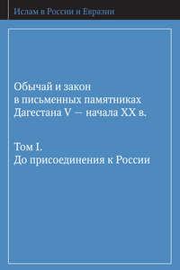 - Обычай и закон в письменных памятниках Дагестана V – начала XX в. Том I. До присоединения к России