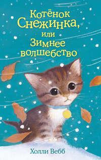 Вебб, Холли  - Котёнок Снежинка, или Зимнее волшебство