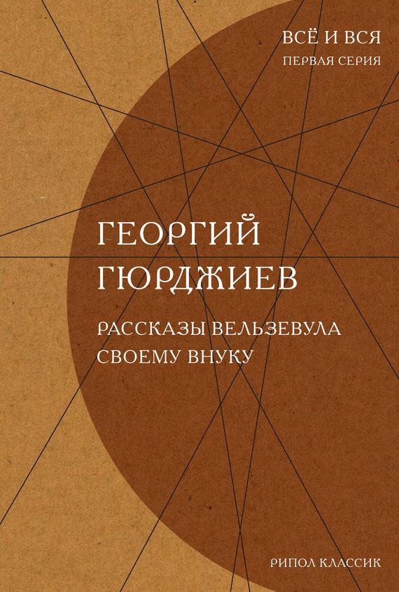 занимательное описание в книге Георгий Гюрджиев