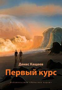 Кащеев, Денис  - Первый курс