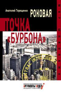 Терещенко, Анатолий  - Роковая точка «Бурбона»