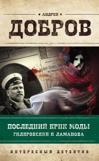 Добров, Андрей  - Последний крик моды. Гиляровский и Ламанова