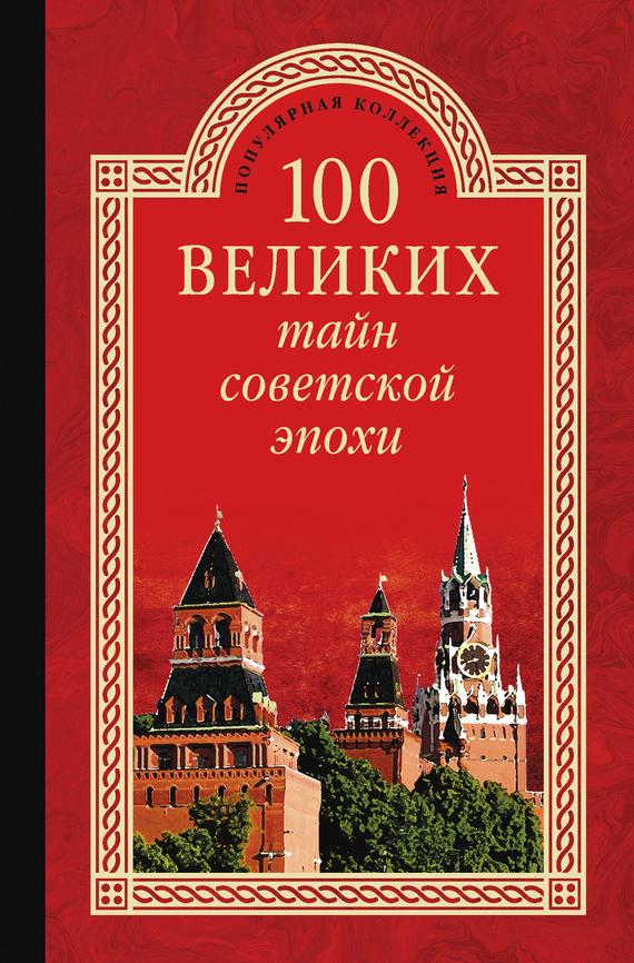 Отсутствует 100 великих тайн советской эпохи 100 великих тайн доисторического мира